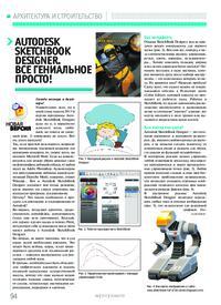 Журнал Autodesk SketchBook Designer. Все гениальное просто!