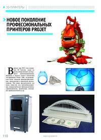Журнал Новое поколение профессиональных принтеров ProJet