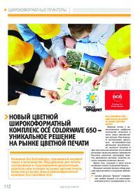 Журнал Новый цветной широкоформатный комплекс Oce ColorWave 650 - уникальное решение на рынке цветной печати