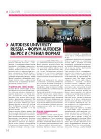 Журнал Autodesk University Russia - Форум Autodesk вырос и сменил формат