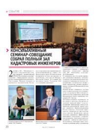 Журнал Консультативный семинар-совещание собрал полный зал кадастровых инженеров