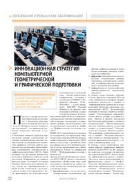 Журнал Инновационная стратегия компьютерной геометрической и графической подготовки