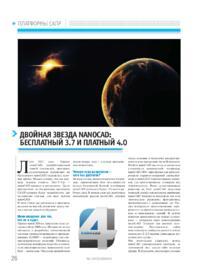 Журнал Двойная звезда nanoCAD: бесплатный 3.7 и платный 4.0