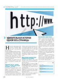 Журнал Удивительная история одной веб-страницы