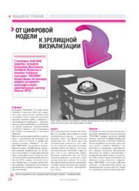Журнал От цифровой модели к зрелищной визуализации