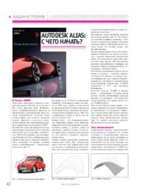 Журнал Autodesk Alias: с чего начать?