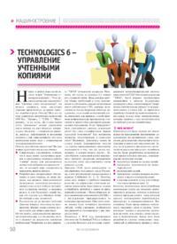 Журнал TechnologiCS 6 - управление учтенными копиями