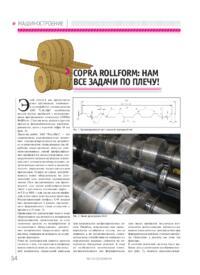 Журнал COPRA RollForm: нам все задачи по плечу!