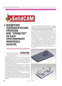 Журнал Внедрение технологических проектов ООО Прайд ТВЛ на базе программного комплекса SolidCAM