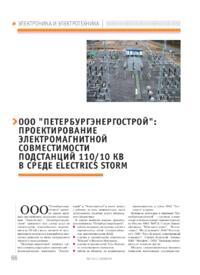 Журнал ООО Петербургэнергострой: проектирование электромагнитной совместимости подстанций 110/10 кВ в среде ElectriCS Storm