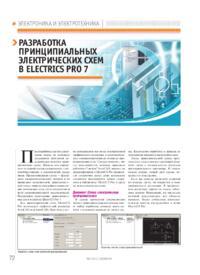 Журнал Разработка принципиальных электрических схем в ElectriCS Pro 7