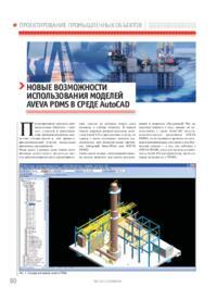Журнал Новые возможности использования моделей AVEVA PDMS в среде AutoCAD