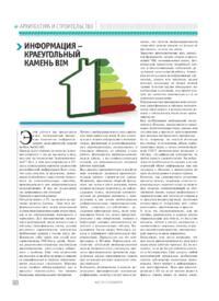 Журнал Информация - краеугольный камень ВІМ