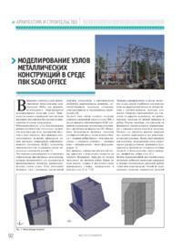 Журнал Моделирование узлов металлических конструкций в среде ПВК SCAD Office