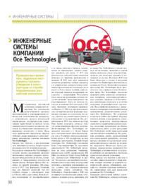 Журнал Инженерные системы компании Oce Technologies