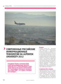 Журнал Современные российские информационные технологии на Autodesk University 2012