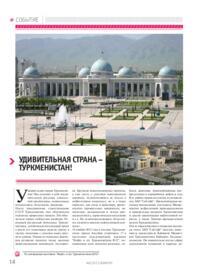 Журнал Удивительная страна - Туркменистан!