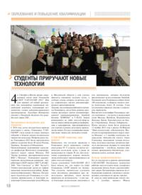 Журнал Студенты приручают новые технологии