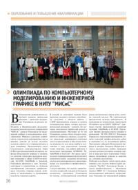 Журнал Олимпиада по компьютерному моделированию и инженерной графике в НИТУ МИСиС