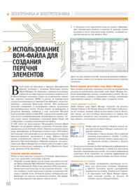 Журнал Использование BOM-файла для создания перечня элементов