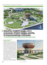 Журнал Объекты Универсиады-2013 в Казани: проект Медиа-центра. От изысканий до генплана