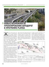 Журнал Новые возможности проектирования автодорог в программе Plateia