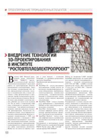 Журнал Внедрение технологий 3D-проектирования в институте Ростовтеплоэлектропроект