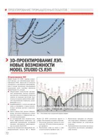 Журнал 3D-проектирование ЛЭП. Новые возможности Model Studio CS ЛЭП