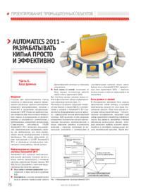 Журнал AutomatiCS 2011 - разрабатывать КИПиА просто и эффективно. Часть 6. База данных