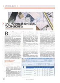 Журнал Программный комплекс ГОССТРОЙСМЕТА