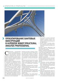 Журнал Проектирование вантовых конструкций в Autodesk Robot Structural Analysis Professional