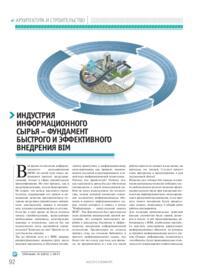 Журнал Индустрия информационного сырья - фундамент быстрого и эффективного внедрения BIM