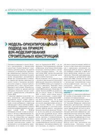 Журнал Модель-ориентированный подход на примере BIM-моделирования строительных конструкций