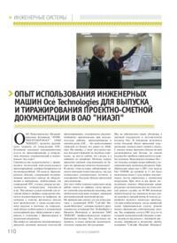 Журнал Опыт использования инженерных машин Oce Technologies для выпуска и тиражирования проектно-сметной документации в ОАО НИАЭП