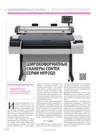 Журнал Широкоформатные сканеры Contex серии MFP2GO