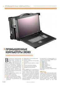 Журнал Промышленные компьютеры iROBO