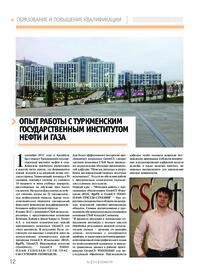 Журнал Опыт работы с Туркменским государственным институтом нефти и газа