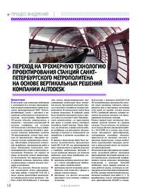 Журнал Переход на трехмерную технологию проектирования станций Санкт-петербургского метрополитена на основе вертикальных решений компании Autodesk