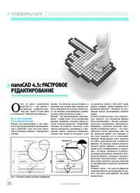 Журнал nanoCAD 4.5: растровое редактирование