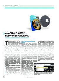 Журнал nanoCAD 4.5: обзор нового функционала