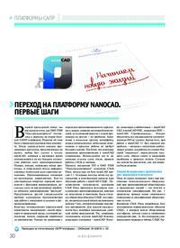 Журнал Переход на платформу nanoCAD. Первые шаги