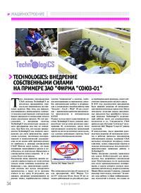Журнал TechnologiCS: внедрение собственными силами на примере ЗАО Фирма Союз-01