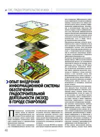 Журнал Опыт внедрения информационной системы обеспечения градостроительной деятельности (ИСОГД) в городе Ставрополе
