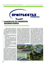 Журнал AutoCAD Civil 3D: технологии высокого полета