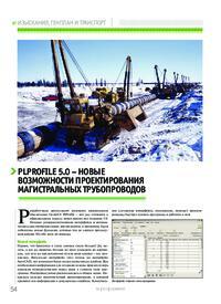 Журнал PlProfile 5.0 - новые возможности проектирования магистральных трубопроводов
