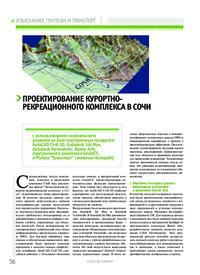 Журнал Проектирование курортно-рекреационного комплекса в Сочи