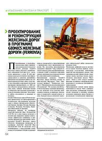 Журнал Проектирование и реконструкция железных дорог в программе GeoniCS Железные дороги (Ferrovia)