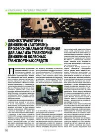 Журнал GeoniCS Траектории движения (Autopath): профессиональное решение для анализа траекторий движения колесных транспортных средств