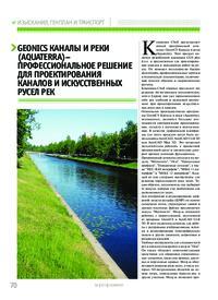 Журнал GeoniCS Каналы и реки (Aquaterra) - профессиональное решение для проектирования каналов и искусственных русел рек