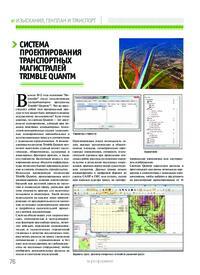 Журнал Система проектирования транспортных магистралей Trimble Quantm